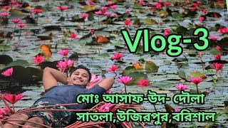 Satla, Wazirpur, Barisal / VLOG - 3 By Asaf-Ud-Daula / Full HD Video, Tawhid afride