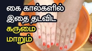 How to treat darkness in hands?  Best Home Remedies For skin whitening | Beauty Tips in Tamil