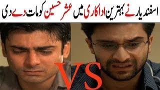 Yakeen ka Safer | Promo, Episode|  Dr Asfandyaar (Ahad Raza Mir) Vs Humsafer , Asher Fawad Afzal