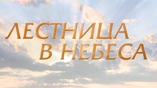 Лестница в небеса (21 серия)
