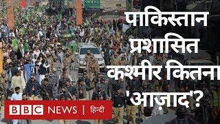 Pakistan प्रशासित Kashmir में लोगों की शिकायतें क्या हैं? (BBC Hindi)