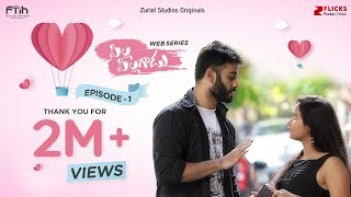 Pilla Pillagadu Web Series || Episode 1 || Latest Telugu Web Series 2018 || Z Flicks Originals