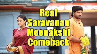 Real Saravanan Meenatchi Comeback | Mirchi Senthil, Sreeja Chandran | Latest Tamil News 2016