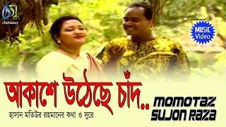 Akase Utteche । Momtaz | Sujon Raza । Bangla New Folk Song