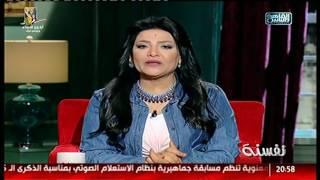 نفسنة | اسئلة ملهاش إجابة .. الملافظ سعد .. لقاء مع جويرية 24 ابريل