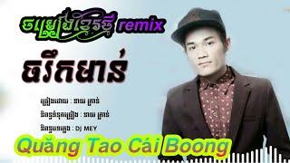 Remix khmer 2018 || Quăng tao cái boong khmer [ ចរឹកមាន់ khmer ] nhac song khmer 2018