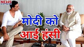Toilet- Ek Prem Katha का नाम सुनकर PM MODI को आई हंसी