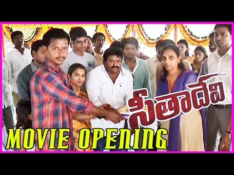 Xxx Mp4 Sita Devi New Movie Opening Telugu Movie 2015 RoseTeluguMovies 3gp Sex