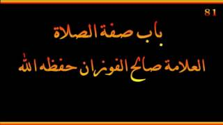 باب صفة الصلاة - العلامة صالح الفوزان حفظه الله