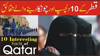 10 Interesting & Shocking Facts About Qatar     Urdu/Hindi