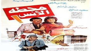 فيلم محطة الانس | Mahtet El Ons Movie