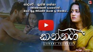 Kannagi කන්නගී   Janani Yashodha Ft. Lahiru Sandeep   Sandesh Bandara Video   Sinhala New Songs 2018