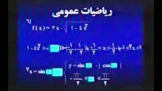 دانلود فیلم آموزشی ریاضی عمومی 1 جلسه 2