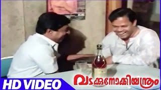 Vadakkunokkiyanthram Malayalam Comedy Movies | Sreenivasan And Innocent Comedy Scene | Sreenivasan