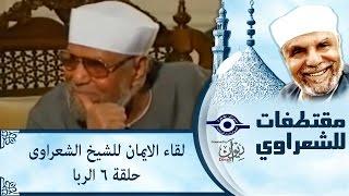الشيخ الشعراوى | لقاء الايمان | الحلقة ٦ - الربا