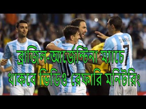 Xxx Mp4 ব্রাজিল আর্জেন্টিনা ম্যাচে থাকবে ভিডিও রেফারি মনিটরিং L Football News L Argentina Brazil 3gp Sex