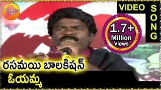 Oyamma Telangana- Rasamayi Balakishan Telangana Song    Folk Song Telugu    Folk songs