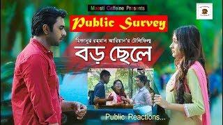 Boro Chele | Public Survey Ctg | Apurba | Mehazabien | Mizanur Rahman Aryan | Bangla EID Natok 2017|