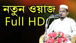 Bangla Waz 2018 Mufti Habibullah Asadi 01742312722