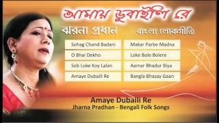 Jharna Pradhan | Bengali Folk Songs | Amay Dubaili Re | Lalon Geeti | Hason Raja | Jhumur Songs