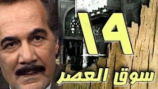 مسلسل ״سوق العصر״ ׀ محمود ياسين – احمد عبد العزيز ׀ الحلقة 19 من 40
