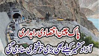 CPEC Azad Kashmir Kay Leay Bhi Bari Khush Khabri Suna Di Gai