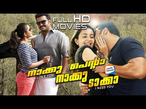 New Malayalam Movie Naku Penta Naku Taka | Indrajith | Bhama | MC Movies Malayalam