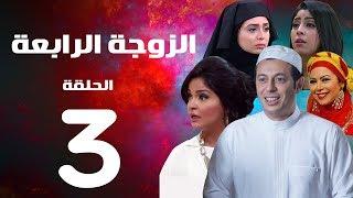 مسلسل الزوجة الرابعة  الحلقة الثالثة  | 3 | Al zawga Al rab3a series  Eps