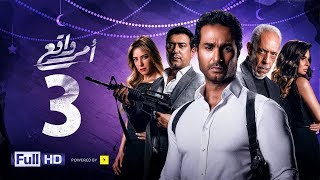 مسلسل أمر واقع - الحلقة 3 الثالثة - بطولة كريم فهمي | Amr Wak3 Series - Karim Fahmy - Ep 03