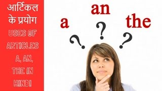 आर्टिकल के प्रयोग uses of Articles a, an, the in Hindi
