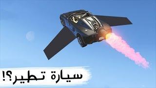 قراند 5 | سيارة تطير؟! GTA V (الجزء الأول)