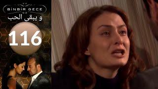 مسلسل و يبقى الحب - الحلقة 116