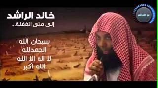 الى متى الغفلة - خالد الراشد