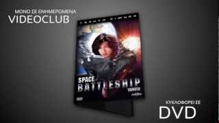 Space Battleship Trailer (Greek)