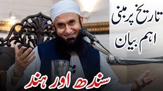 History Full Bayan | Molana Tariq Jameel Latest Bayan Sunday, 14 October 2018