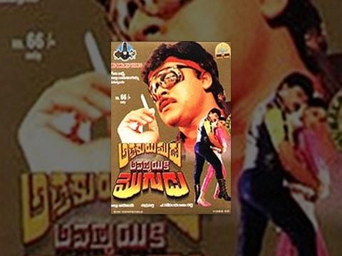 Aththaku Yamudu Ammayiki Mogudu || Telugu Full Movie || Chiranjeevi, Vijayashanthi