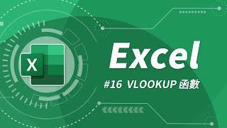 Microsoft Excel 基礎教學 16:VLOOKUP 函數 & 絕對參照設定