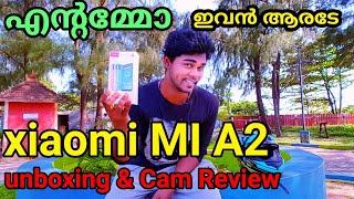 Xiaomi Mi A2 Unboxing & Camera Review | Malayalam