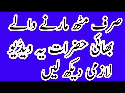 صرف مٹھ مارنے والے یہ ویڈیو دیکھیں Sirf Muth Mar Watch Kren