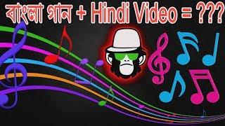 BANGLA SONG HINDI VIDEO   FUNNY   COMEDY   VIDEO MIXING 2018
