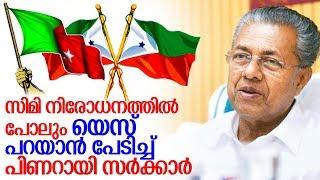 എസ്ഡിപിഐയും പോപ്പുലര് ഫ്രണ്ടും സേഫ് I Popular front india I SDPI I Ban I Kerala government decision