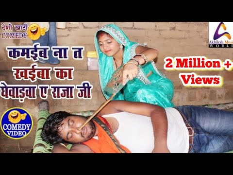 Xxx Mp4 Comedy Video कमईब ना त खईबा का घेवाङवा ए राजा जी Vivek Shrivastava Shivani Singh 3gp Sex