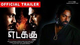 Edakku Official Movie Trailer 2017 | Vijay Sethupathi | Vasanth | Nayana Krishna | Trailer #2