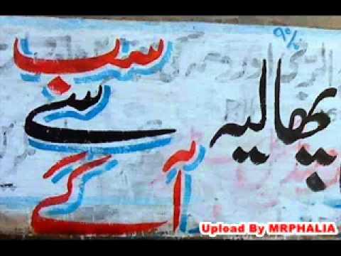 PUNJABI SRAIKI MUSHAIRA POET YOUSAF HUSAIN YOUSAF FROM PHALIA2 2 YouTube