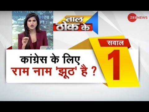 Xxx Mp4 Taal Thok Ke Does Congress Has No Faith In Lord Ram क्या कांग्रेस के लिए राम नाम झूठा है 3gp Sex