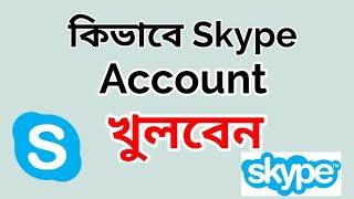 how to create a skype account bangla tutorial