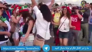 رقص ایرانی ها جام جهانی روسیه