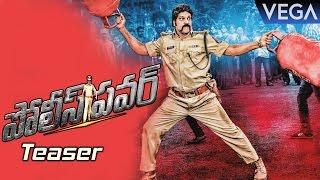 Police Power Latest Telugu Movie Teaser | Latest Tollywood Movie 2017
