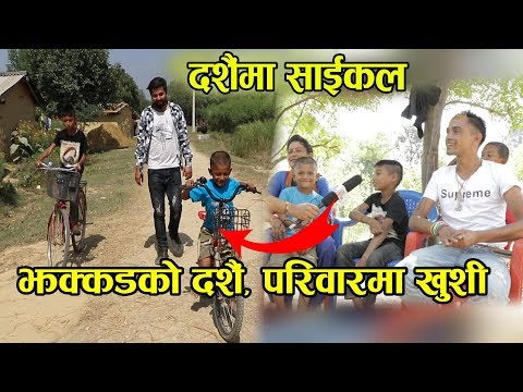 Xxx Mp4 झक्कड थापाको घरमा दशैको रौनक छोराहरुलाई साईकल उपहार Jhakad Thapa S Dashain 3gp Sex