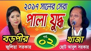 Pala Gaan  Khaja Baba O Boro Pir (Part :2)| Juliya Sarkar & Cuto Abul Sarkar(খাজা বাবা ও বড়পীর |)